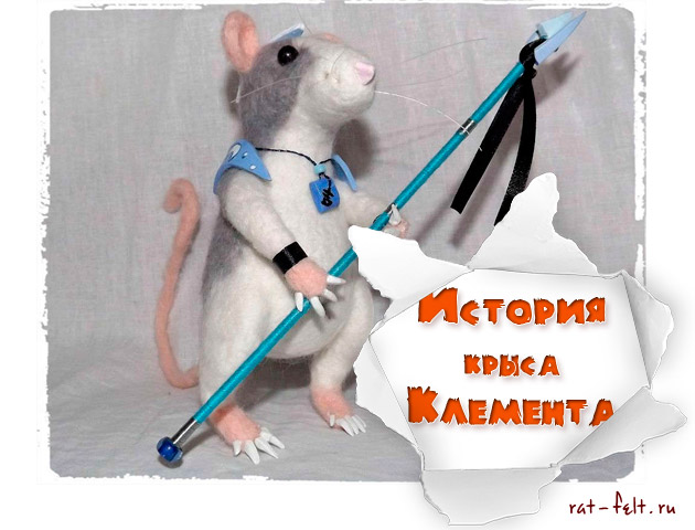 Миниатюра к статье История валяного крыса по имени Клемент