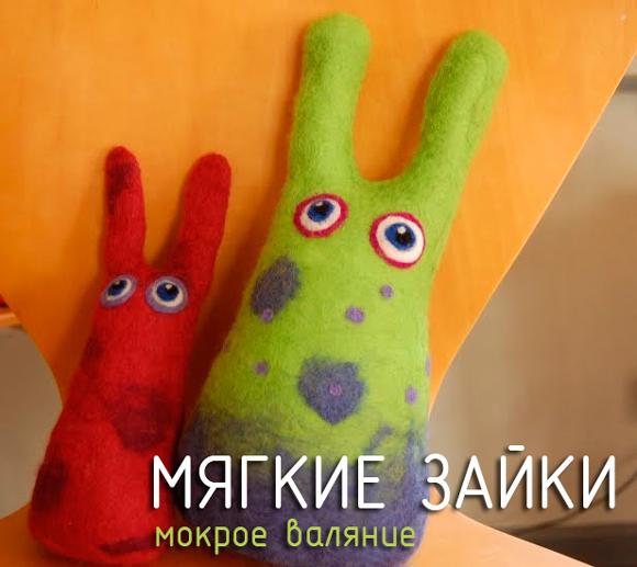 Миниатюра к статье Валяный заяц - забавная игрушка мокрым способом