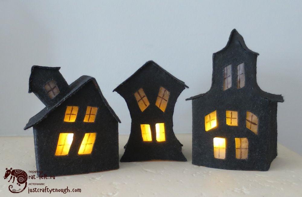 Фетровые домики - ночники