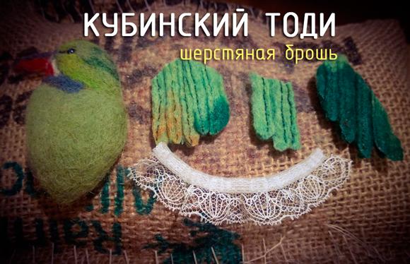 Миниатюра к статье Кубинский тоди - мастер-класс по валянию броши из шерсти