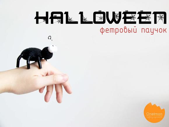 Миниатюра к статье Хэллоуинский паук из фетра своими руками