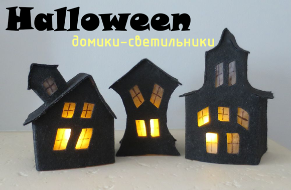 Миниатюра к статье Декорации на Хэллоуин - домик из фетра своими руками