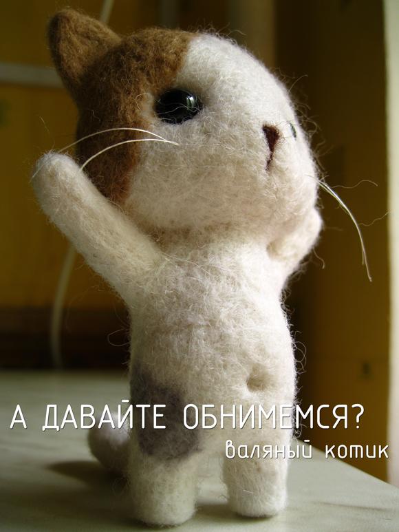 Миниатюра к статье Как свалять милого котенка из шерсти. МК для начинающих