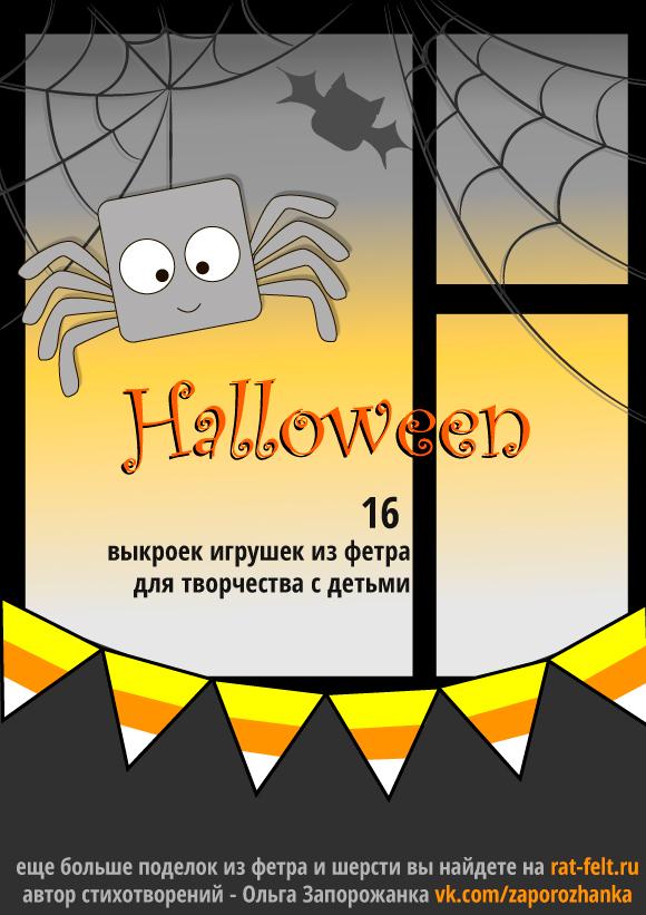 Миниатюра к статье Кавайный Хэллоуин. Поделки из фетра для детей