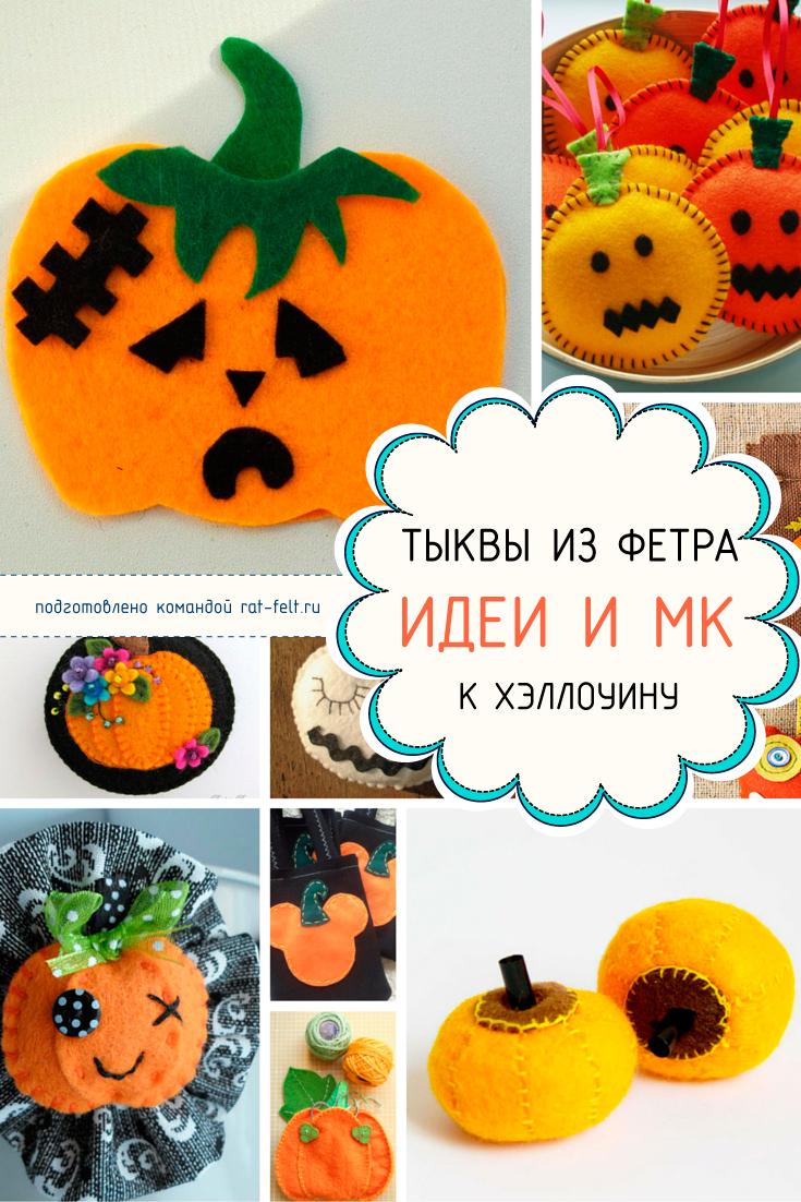 Миниатюра к статье Как сделать тыкву из фетра на Хэллоуин. Мастер-классы и идеи
