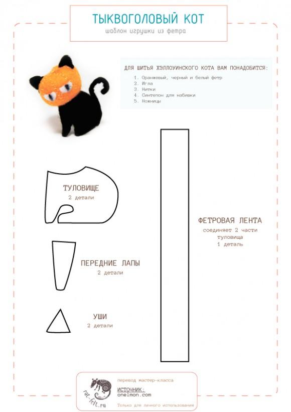 Выкройка хэллоуинского кота