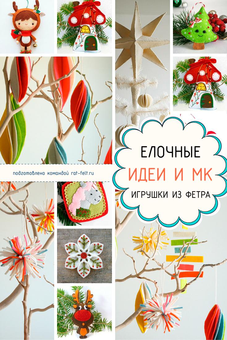 christmas-felt-ornament Елочные игрушки из фетра своими руками