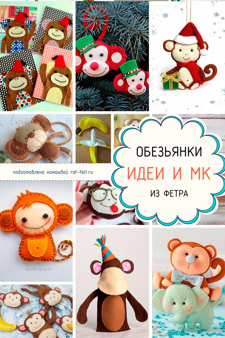 Миниатюра к статье Обезьянка из фетра на Новый год - делаем игрушки своими руками