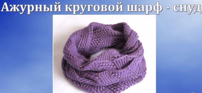 Ажурный круговой шарф