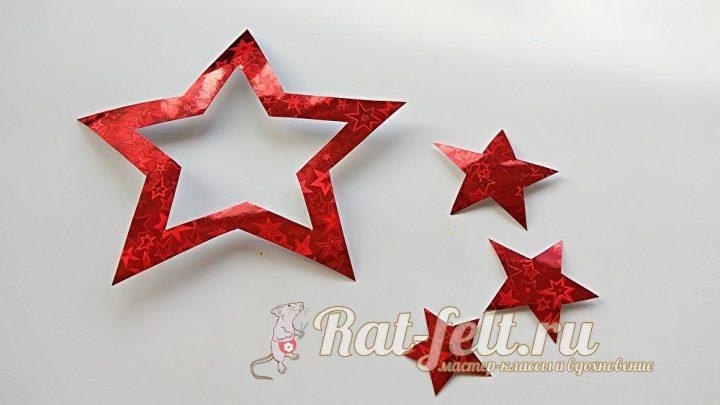 вырезать звезды