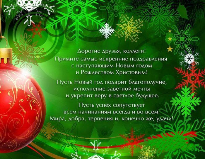 Остроумные и прикольные новогодние поздравления коллегам по работе
