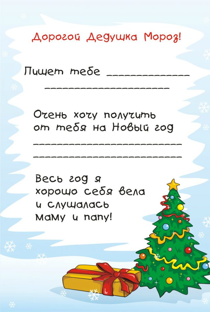 Лазарева открытки, новогодние картинки для письма деду морозу