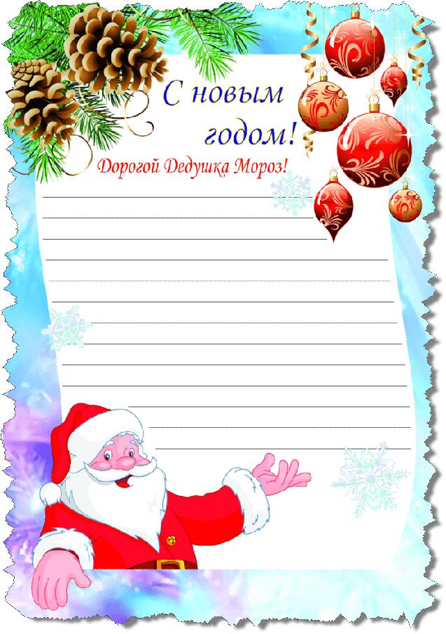 Как оформить новогоднюю открытку деду морозу, обезьянки рисованные