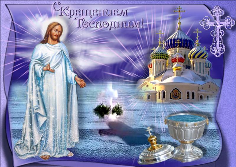 Открытки с крещением православным