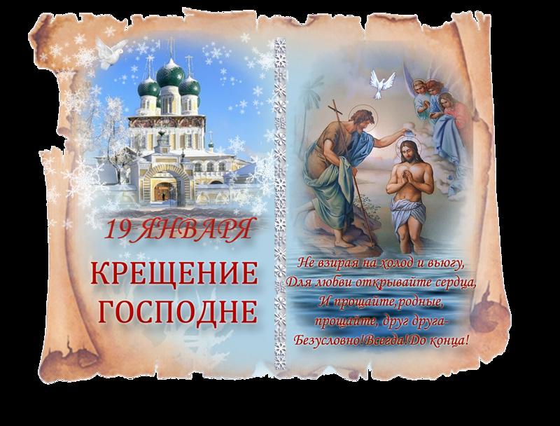 Крещенская открытка в стиле