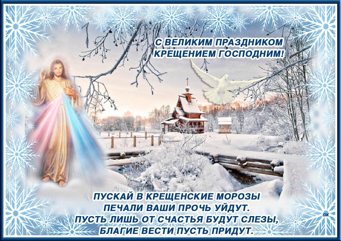 Открытка поздравление для сестры с крещением господнем, открытка для сотрудников