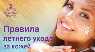 Миниатюра к статье 10 советов как ухаживать за кожей в жару