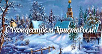 Миниатюра к статье Рождество Христово 7 января: что можно и что нельзя делать