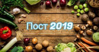 Миниатюра к статье Великий пост 2019 по дням для мирян: как питаться