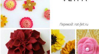 Миниатюра к статье Цветы из фетра своими руками — пошаговые мастер-классы