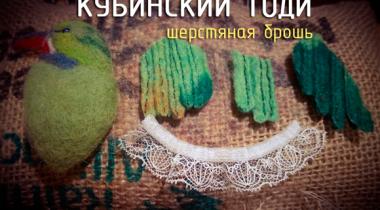 Миниатюра к статье Кубинский тоди — мастер-класс по валянию броши из шерсти