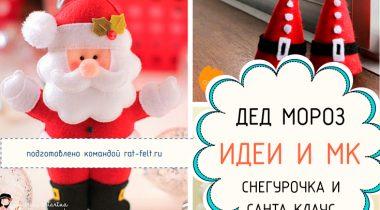 Миниатюра к статье Дед Мороз, Санта Клаус и Снегурочка из фетра
