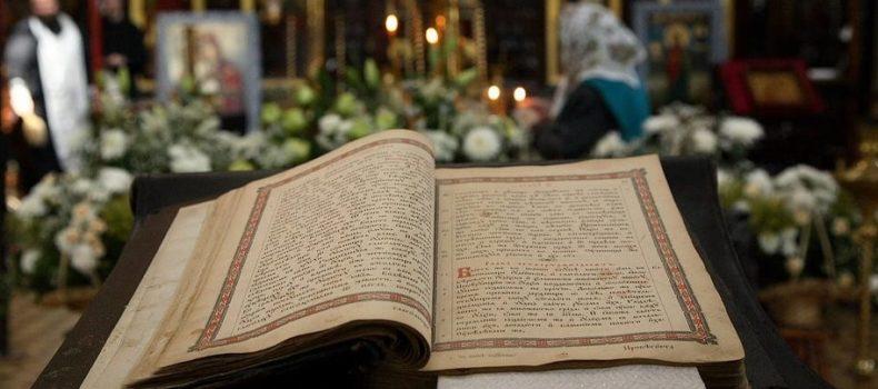 Миниатюра к статье Когда можно читать псалтырь после Пасхи