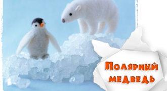 Миниатюра к статье Как свалять медведя из шерсти