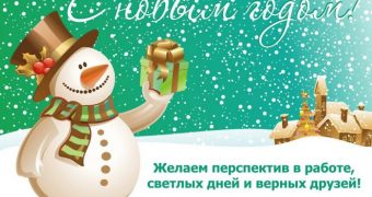 Миниатюра к статье Остроумные и прикольные новогодние поздравления коллегам по работе