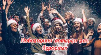 Миниатюра к статье Шуточная лотерея на Новый год 2021: смешная с призами