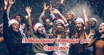 Миниатюра к статье Шуточная лотерея на Новый год 2019: смешная с призами