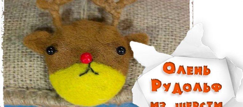 Миниатюра к статье Валяный олень Рудольф — елочная игрушка