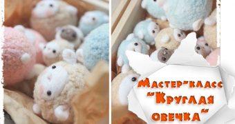 Миниатюра к статье Круглая овечка из валяной шерсти. Подробный мастер-класс по сухому валянию