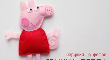 Миниатюра к статье Свинка Пеппа — выкройка игрушки из фетра