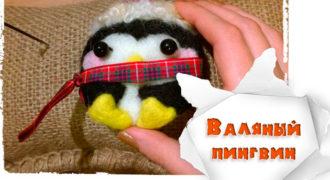 Миниатюра к статье Валяный пингвин – симпатичная елочная игрушка