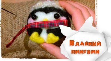 Миниатюра к статье Валяный пингвин — симпатичная елочная игрушка