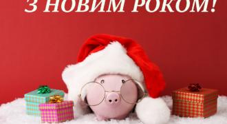 Миниатюра к статье Поздравления с наступающим Новым годом 2019 Свиньи