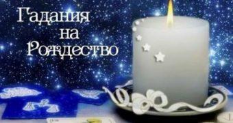 Миниатюра к статье Рождественские гадания на будущее: что будет в предстоящем году