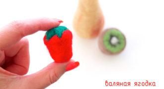 Миниатюра к статье Как сделать ягоды клубники своими руками из шерсти