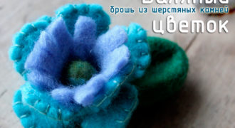 Миниатюра к статье Валяные цветы из шерстяных камней