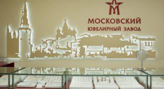 Миниатюра к статье История возникновения Московского Ювелирного Завода