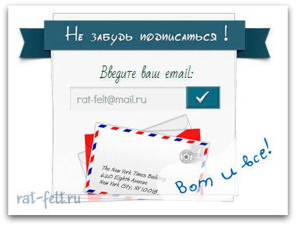 gotovaya-forma-podpiski