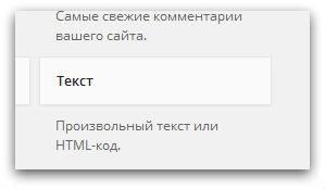 dobavit_text_widget