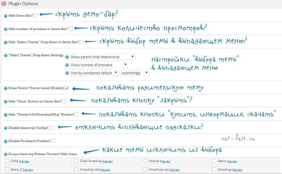 Wordpress-theme-Demo-Bar-options