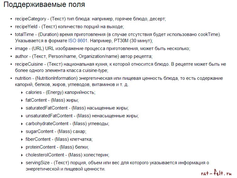 Поддерживаемые поля для разметки рецепта schema.org