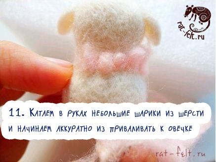 овечка-приваливаем-шерсть