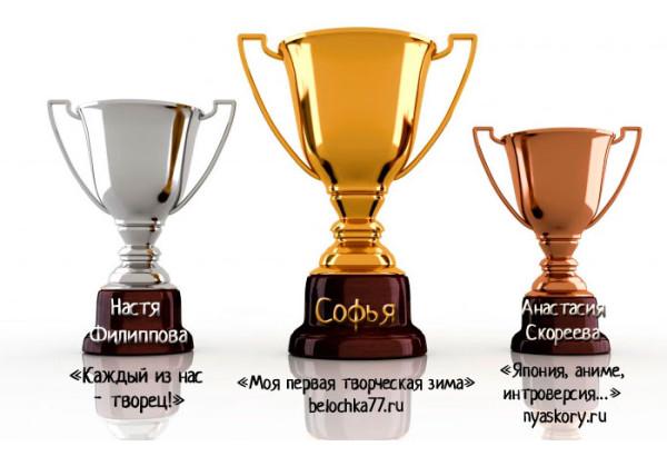 победители-конкурса