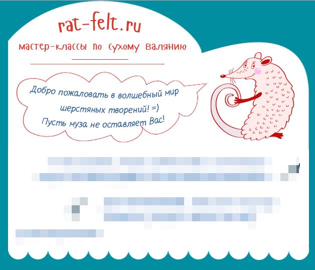 ratfelt-letter