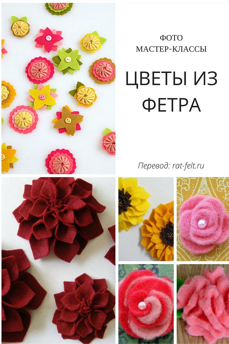 Подборка мастер-классов по шитью цветов из фетра - розы, камелии. нарциссы, лютики, подсолнухи и хризантемы