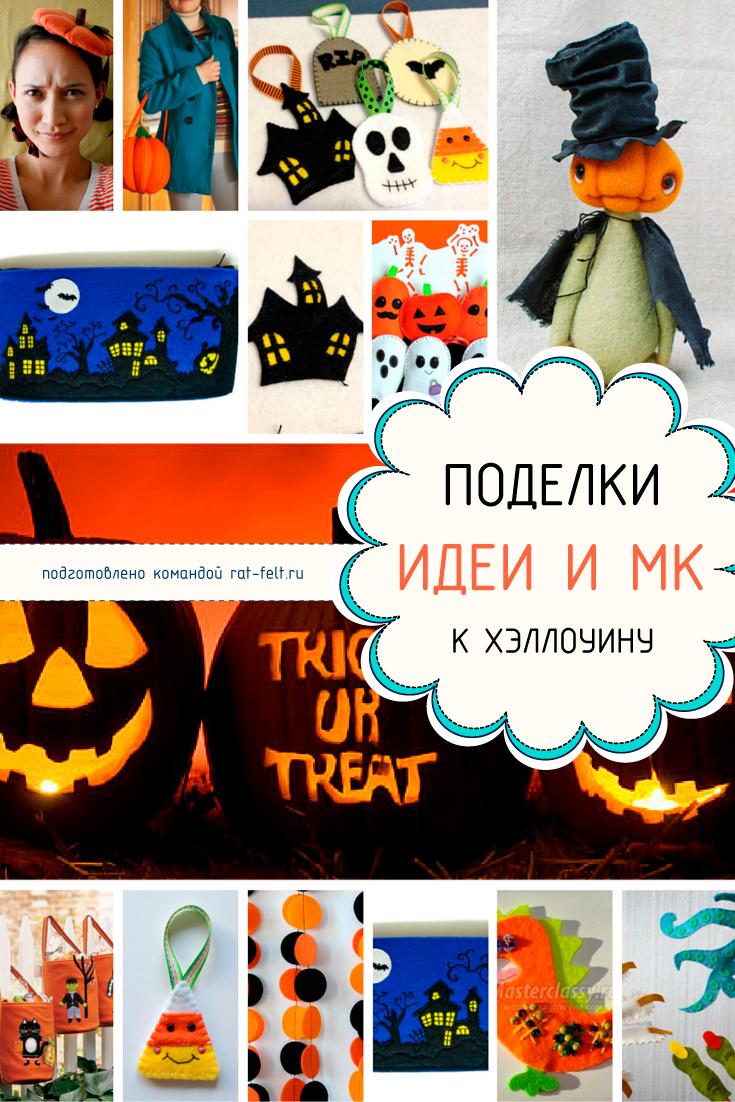 Коллекция мастер-классов и идей к самому страшному празднику года - Хэллоуину